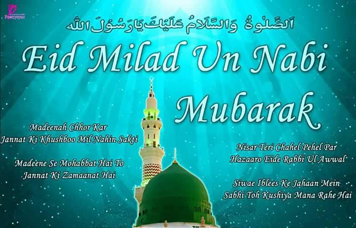 FB 1819 - greetings and wishes for this auspicious day .. peace and love .. Eid Milad un Nabi   मुबारक मुबारक मुबारक !!