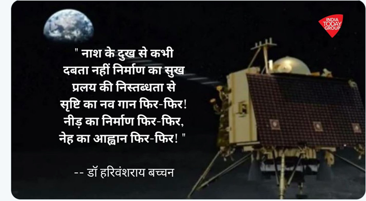 FB 2481 - Pride never did face defeat .. our pride , our victory ..  Proud of you ISRO   तू ना थके गा कभी , तू ना मुड़े गा कभी , तू ना थमे गा कभी  कर शपथ कर शपथ कर शपथ  अग्निपथ अग्निपथ अग्निपथ