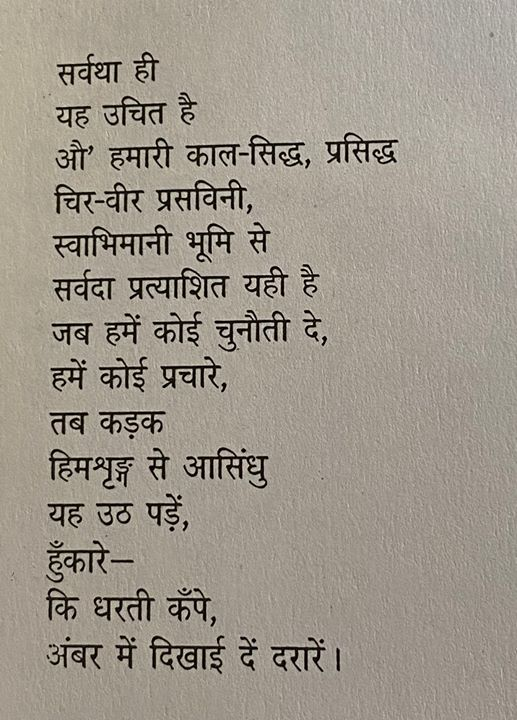 FB 2688 - Know this , whenever the pride & self respect of our Nation is challenged ; then let our voice of strength be in decibels loud ; from the Himalayas to the Oceans below in such force, that there be cracks in the skies above !  FIGHT INDIA FIGHT !  Words from Babu ji 👇